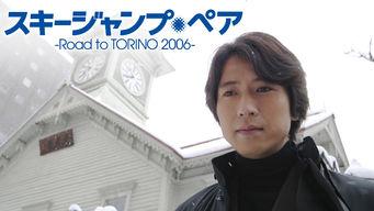 スキージャンプ・ペア ~Road to TORINO 2006~