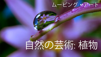 ムービング・アート - 自然の芸術: 植物