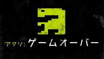 アタリ: ゲームオーバー