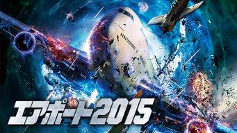 エアポート2015