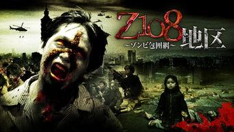 Z108地区 ゾンビ包囲網