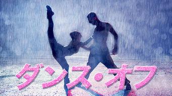 ダンス・オフ