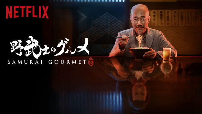 Samurai Gourmet on Netflix USA