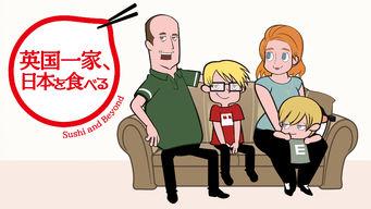英国一家、日本を食べる