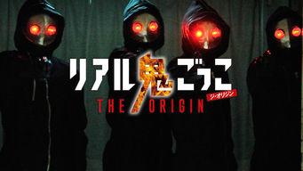 リアル鬼ごっこ The Origin