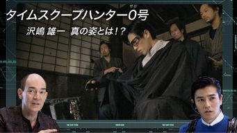 タイムスクープハンター 0(ゼロ)号~沢嶋雄一 真の姿とは!?~