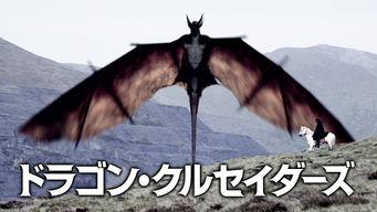 ドラゴン・クルセイダーズ