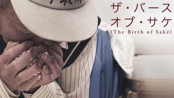ザ・バース・オブ・サケ (The Birth of Saké)
