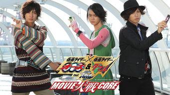 仮面ライダー×仮面ライダー オーズ&W feat.スカル Movie大戦Core