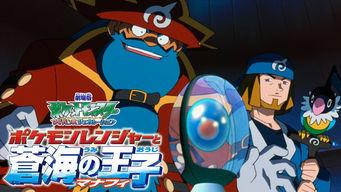劇場版ポケットモンスター アドバンスジェネレーション ポケモンレンジャーと蒼海の王子 マナフィ