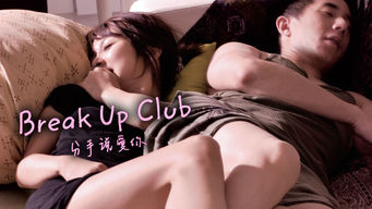 Break Up Club on Netflix AUS/NZ