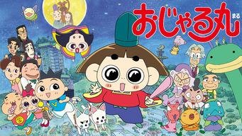 おじゃる丸放送20年セレクション
