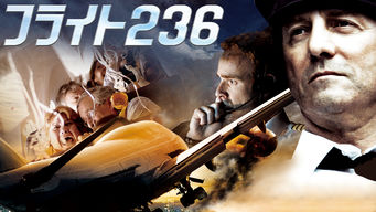 フライト236