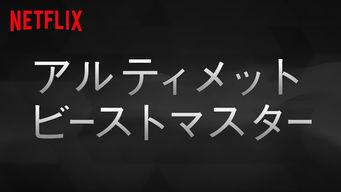 Beastmaster: Japan