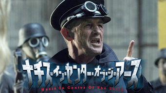 ナチス・イン・センター・オブ・ジ・アース