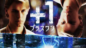 +1【プラスワン】