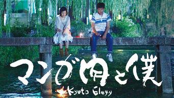 マンガ肉と僕 Kyoto Elegy