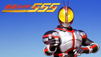 仮面ライダー555