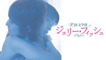 R-18 文学賞 vol.2 ジェリー・フィッシュ
