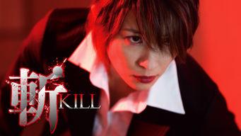 斬〜KILL〜
