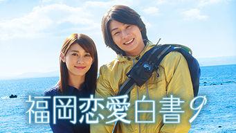 福岡恋愛白書 9