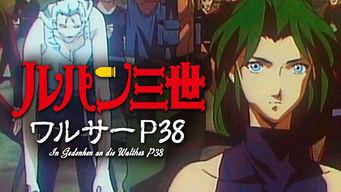 ルパン三世TVSP#09 ワルサーP38