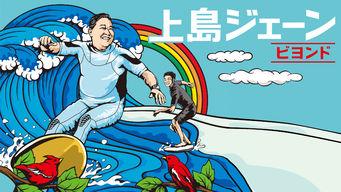 上島ジェーンビヨンド