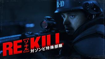 RE-KILL[リ・キル]対ゾンビ特殊部隊