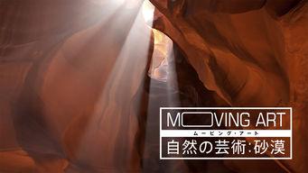 ムービング・アート - 自然の芸術: 砂漠