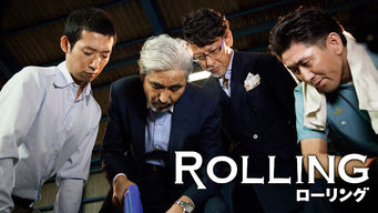 ROLLING ローリング