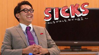 SICKS 〜みんながみんな、何かの病気〜