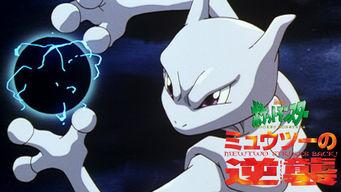 劇場版ポケットモンスター/ミュウツーの逆襲