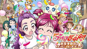 映画 Yes !プリキュア5GoGo ! お菓子の国のハッピーバースディ