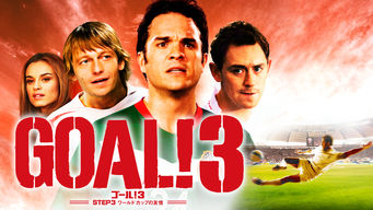ゴール!3 STEP3 ワールドカップの友情