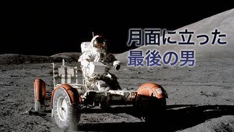 月面に立った最後の男