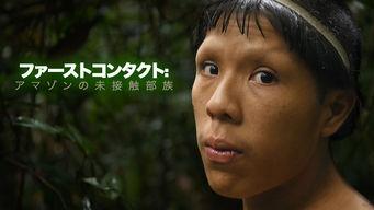 ファーストコンタクト: アマゾンの未接触部族